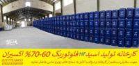 فروش مستقیم اسید فلوئوریک 60-70% از کارخانه اکسیران
