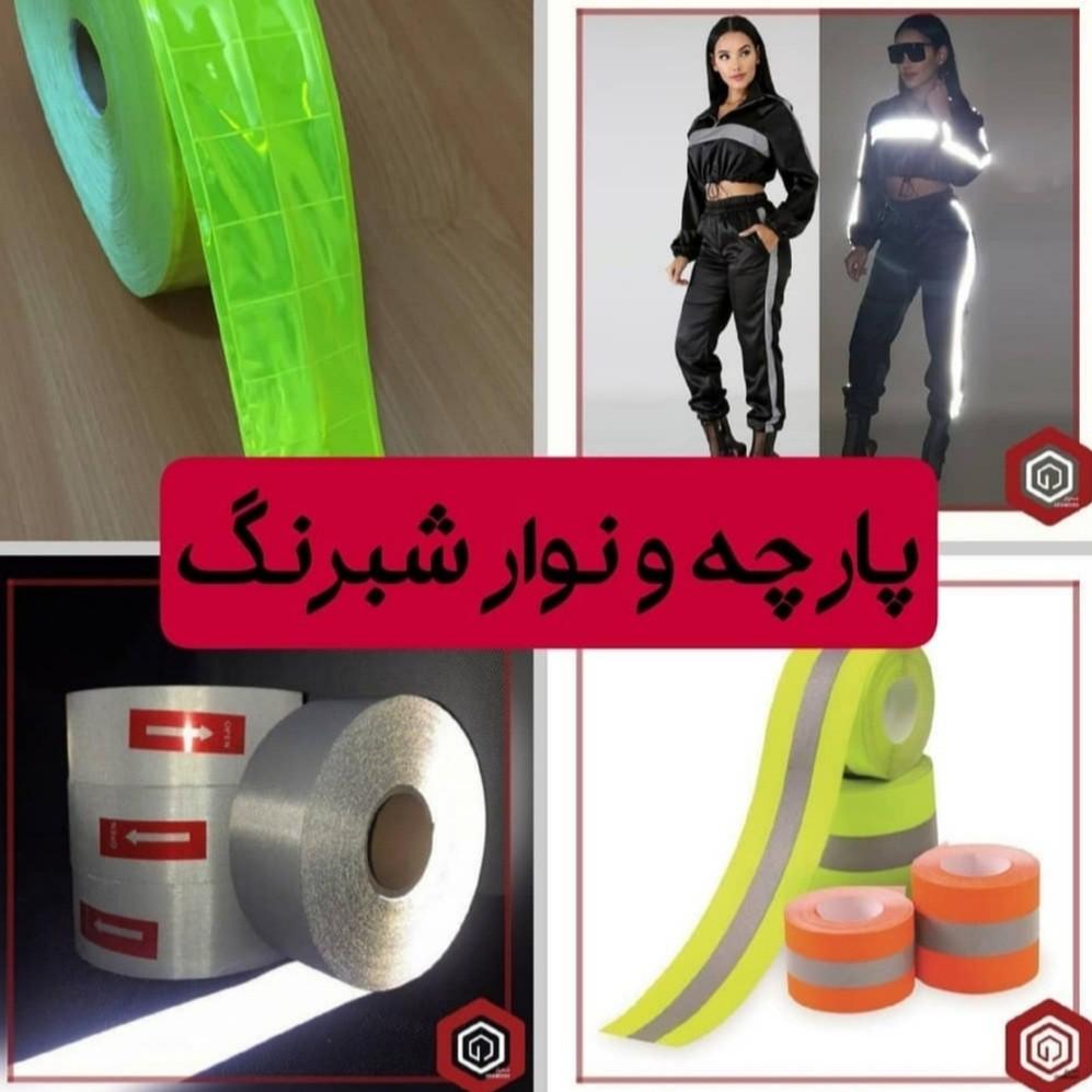 فروشگاه غمخوار انواع پارچه های ایرانی و خارجی