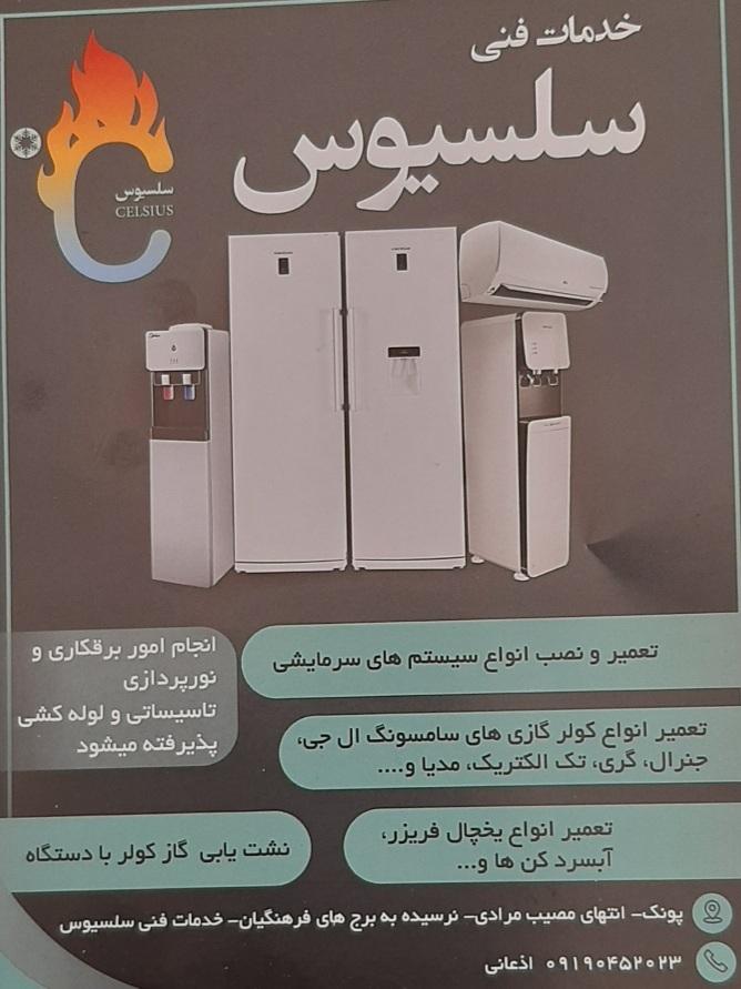 سیستمهای گرمایشی
