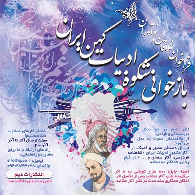 فراخوان نوآوران و خلاقان ادبیات کهن ایران همراه با اعطای جوایز