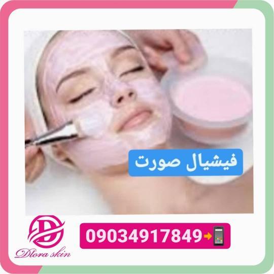 آموزش تخصصی پاکسازی پوست و اسکین کر  و کار با دستگاه های پرکاربرد اسکین کر و خدمات مراقبت های پوستی و جوانسازی